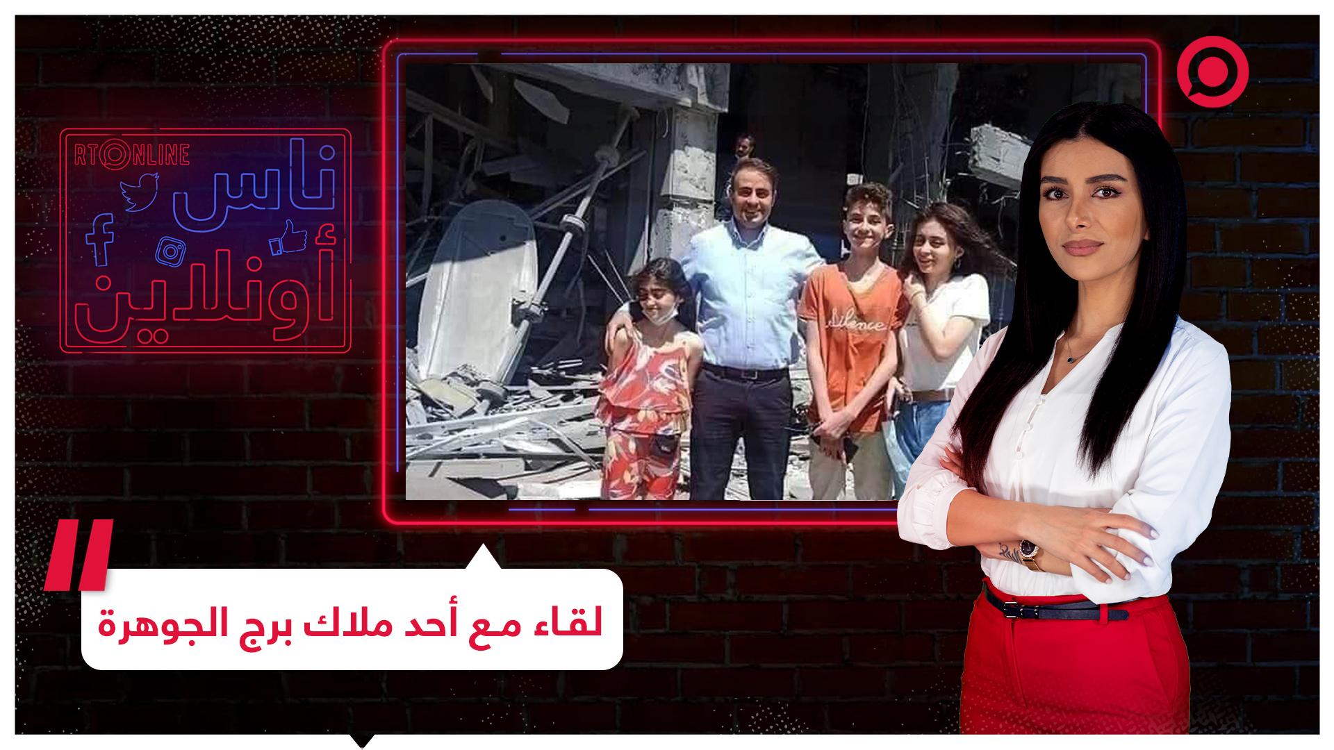 """لقاء مع مالك """"برج الجوهرة"""" المدمر في غزة"""