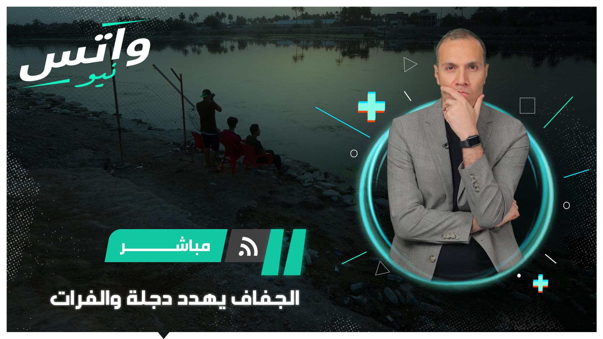 كارثة الفرات في سوريا.. وانخفاض حاد بمنسوب دجلة بالعراق
