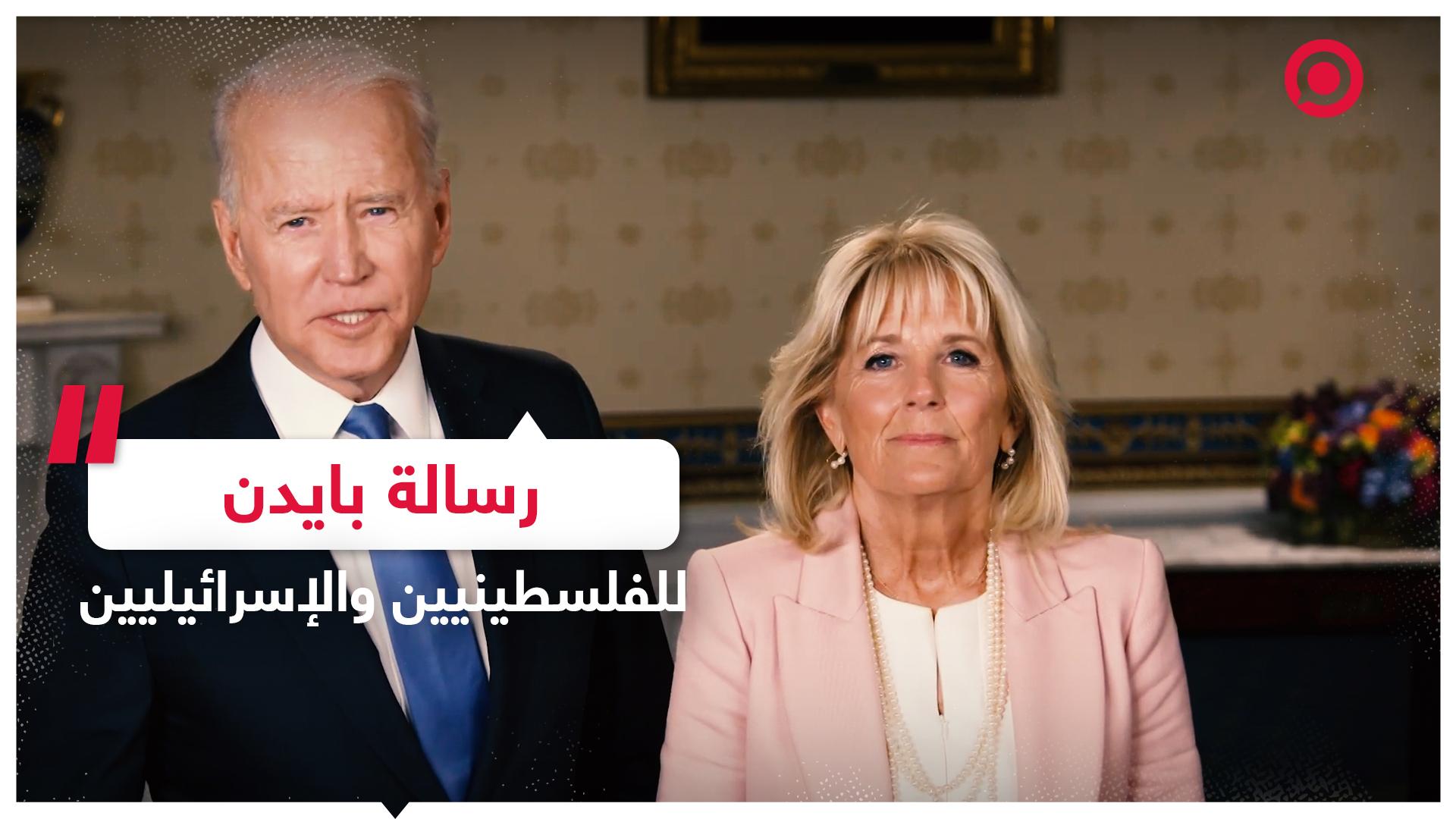 تهنئة بايدن للمسلمين ورسالته للفلسطينيين والإسرائيليين
