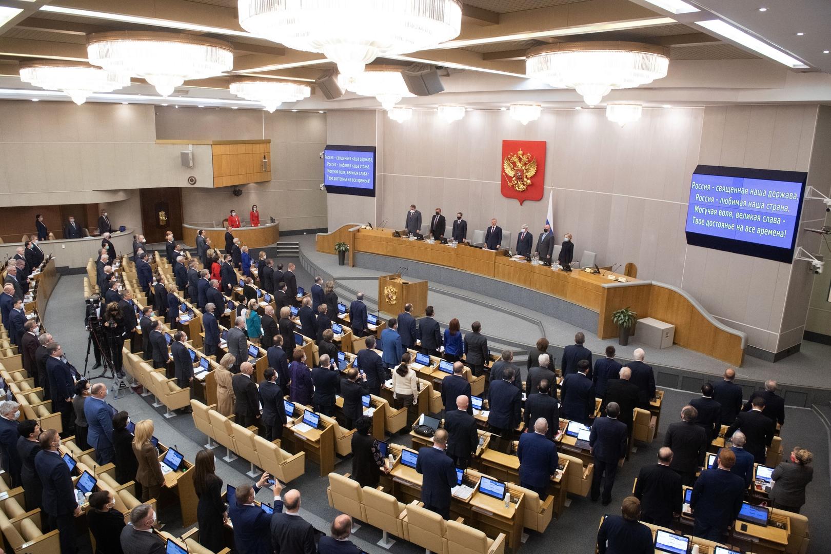 مجلس الدوما الروسي يصدق على الانسحاب من اتفاقية