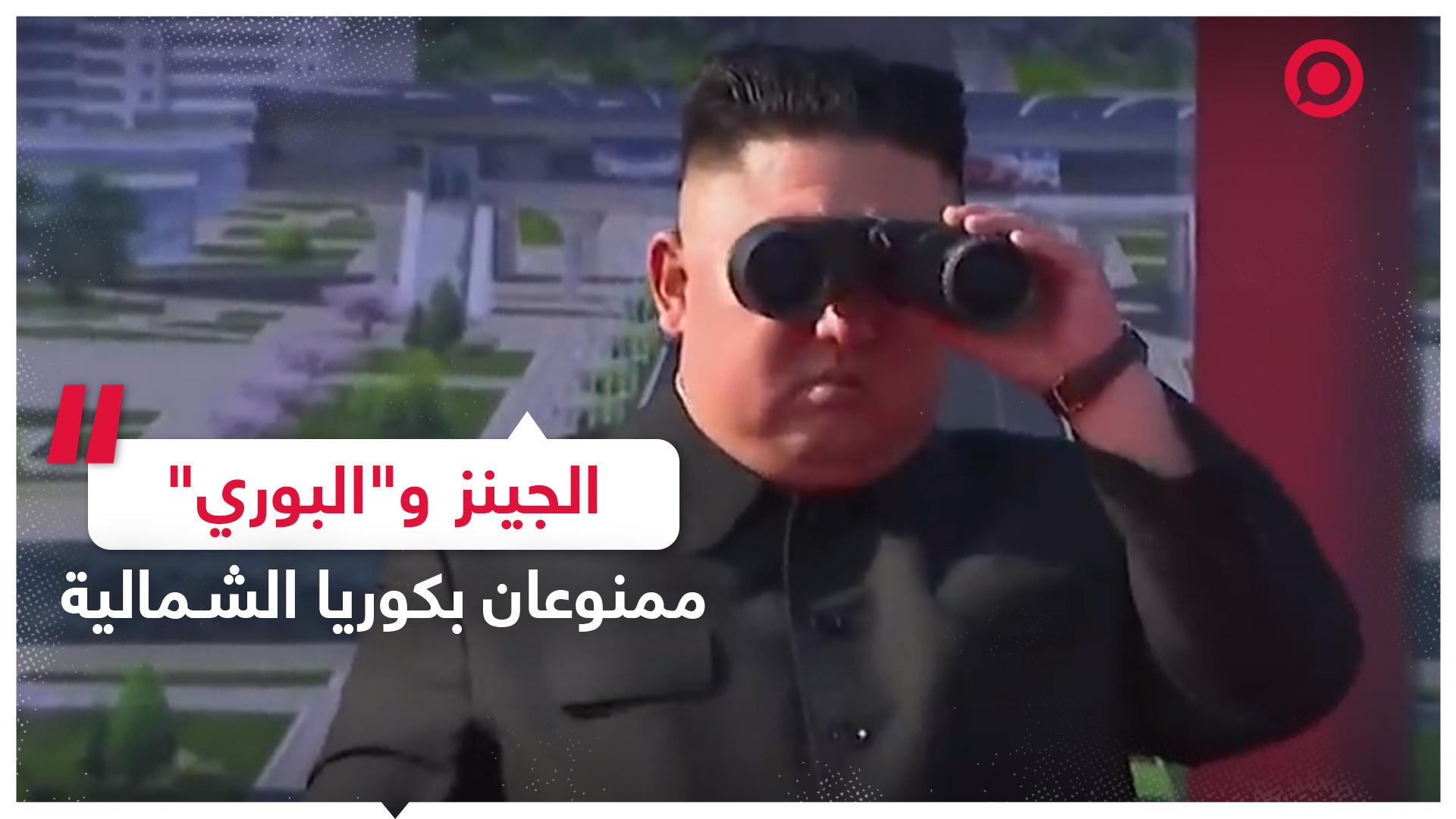 قوانين غريبة في كوريا الشمالية