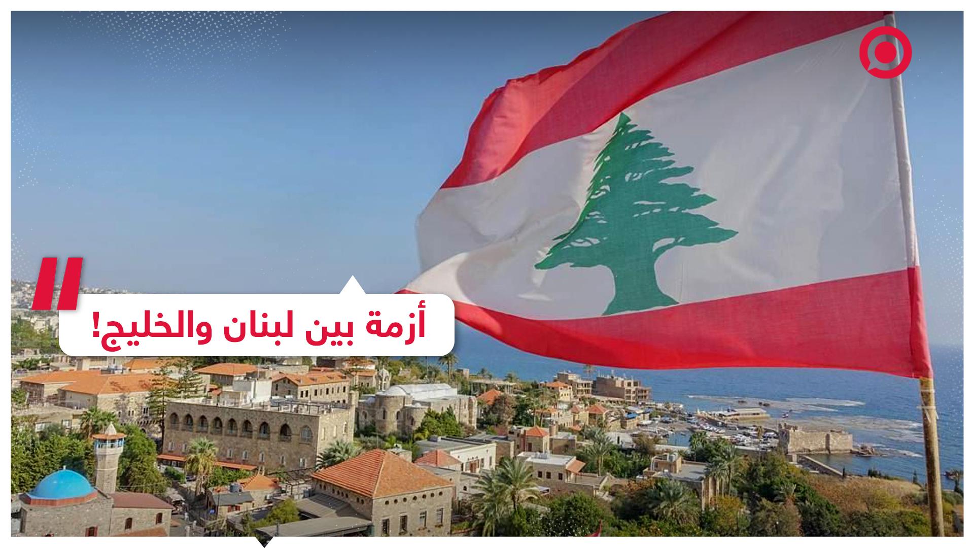 مسؤول لبناني يشعل مواقع التواصل بعد توجيهه إساءة كبيرة لدول الخليج!