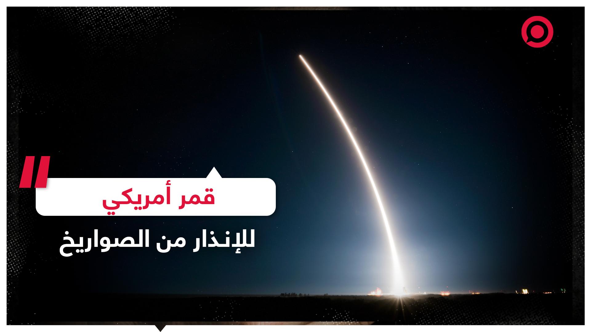 قوات الفضاء الأمريكية تطلق قمرا للإنذار المبكر من الصواريخ