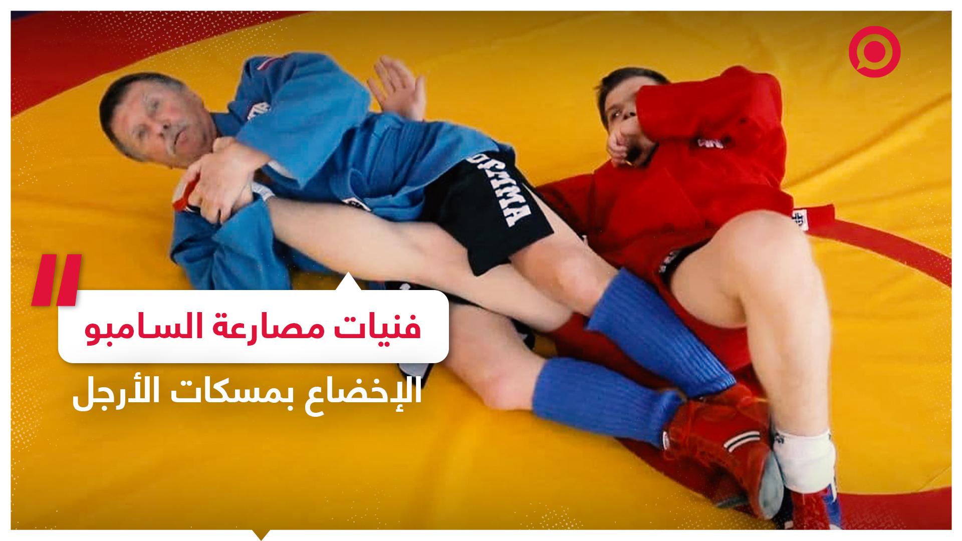 فنيات مصارعة السامبو.. الإخضاع بمسكات الأرجل