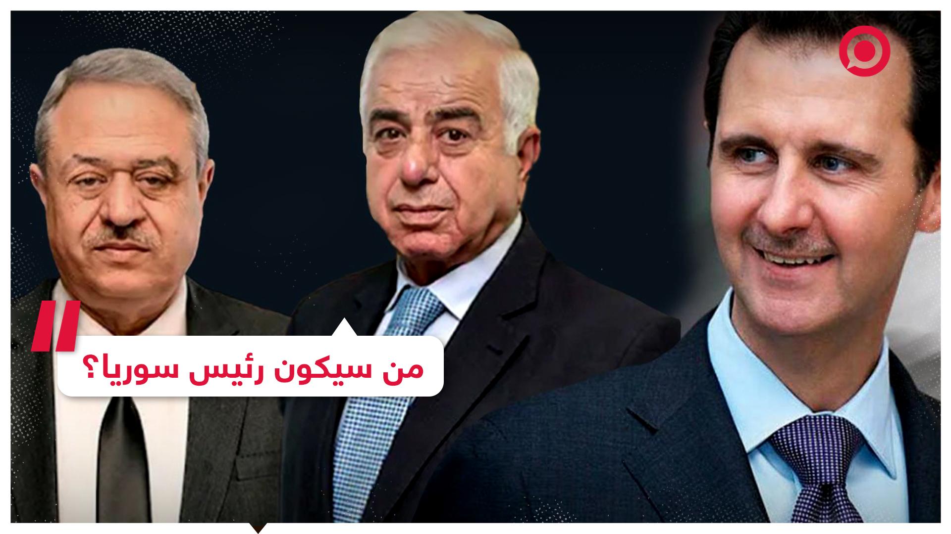 من سيكون الرئيس السوري المقبل؟