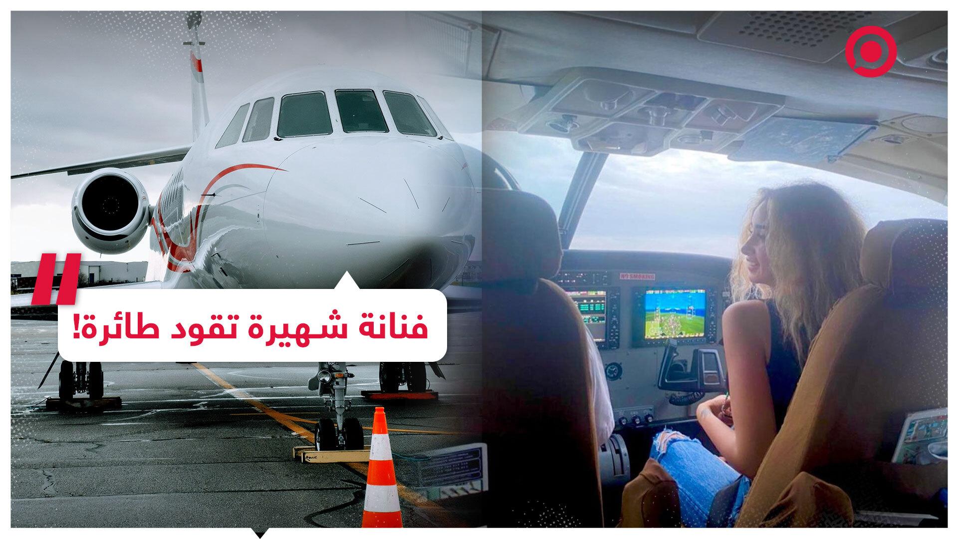 صورة فنانة مشهورة من داخل قمرة قيادة الطائرة  تثير الجدل