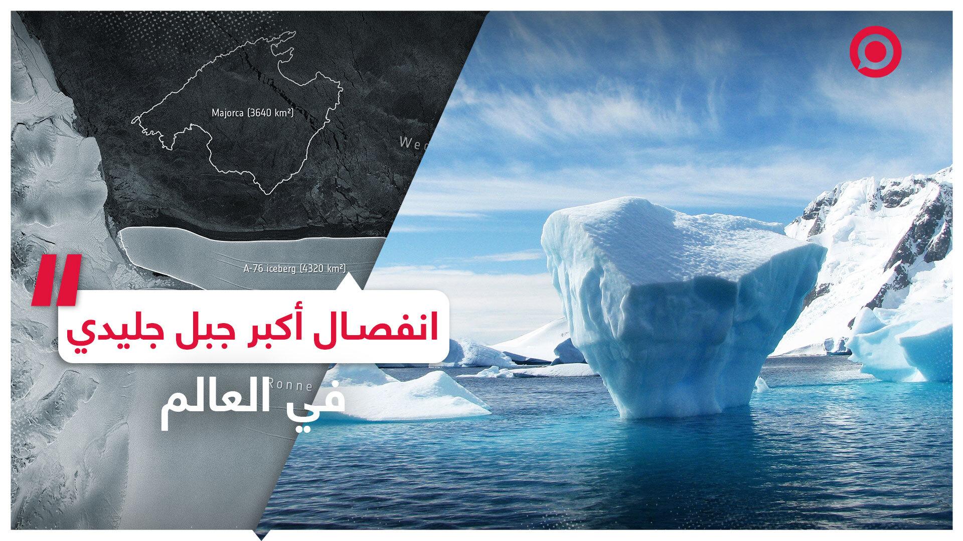 أكبر جبل جليدي في العالم ينفصل عن القارة القطبية الجنوبية