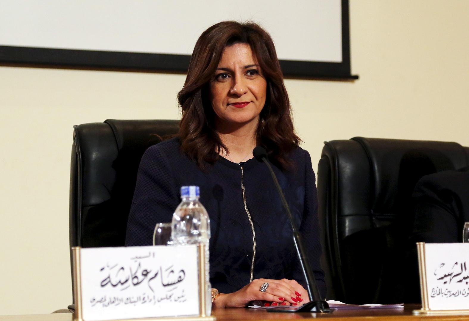 وزيرة الهجرة المصرية، نبيلة مكرم
