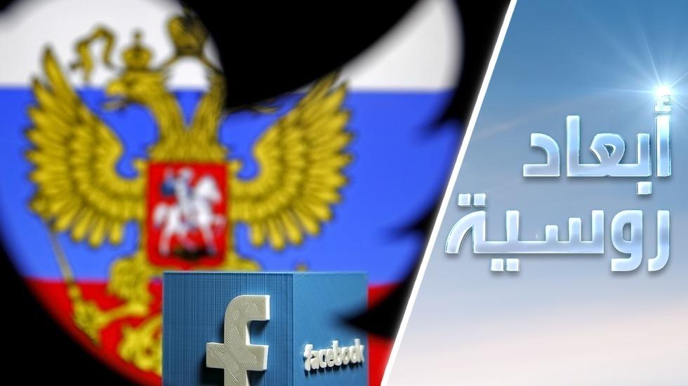 المواجهة بين روسيا وعمالقة التواصل الاجتماعي: إلى أين؟
