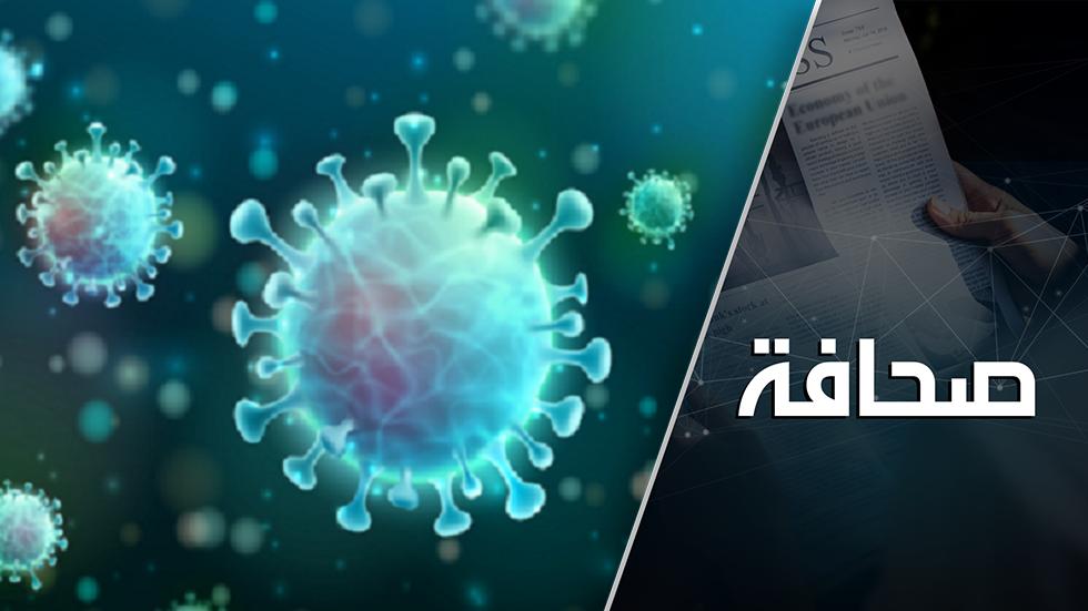 الغرب يغيّر روايته عن أصل فيروس كورونا