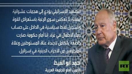 الجامعة العربية تدين الإجراءات الاسرائيلية في القدس