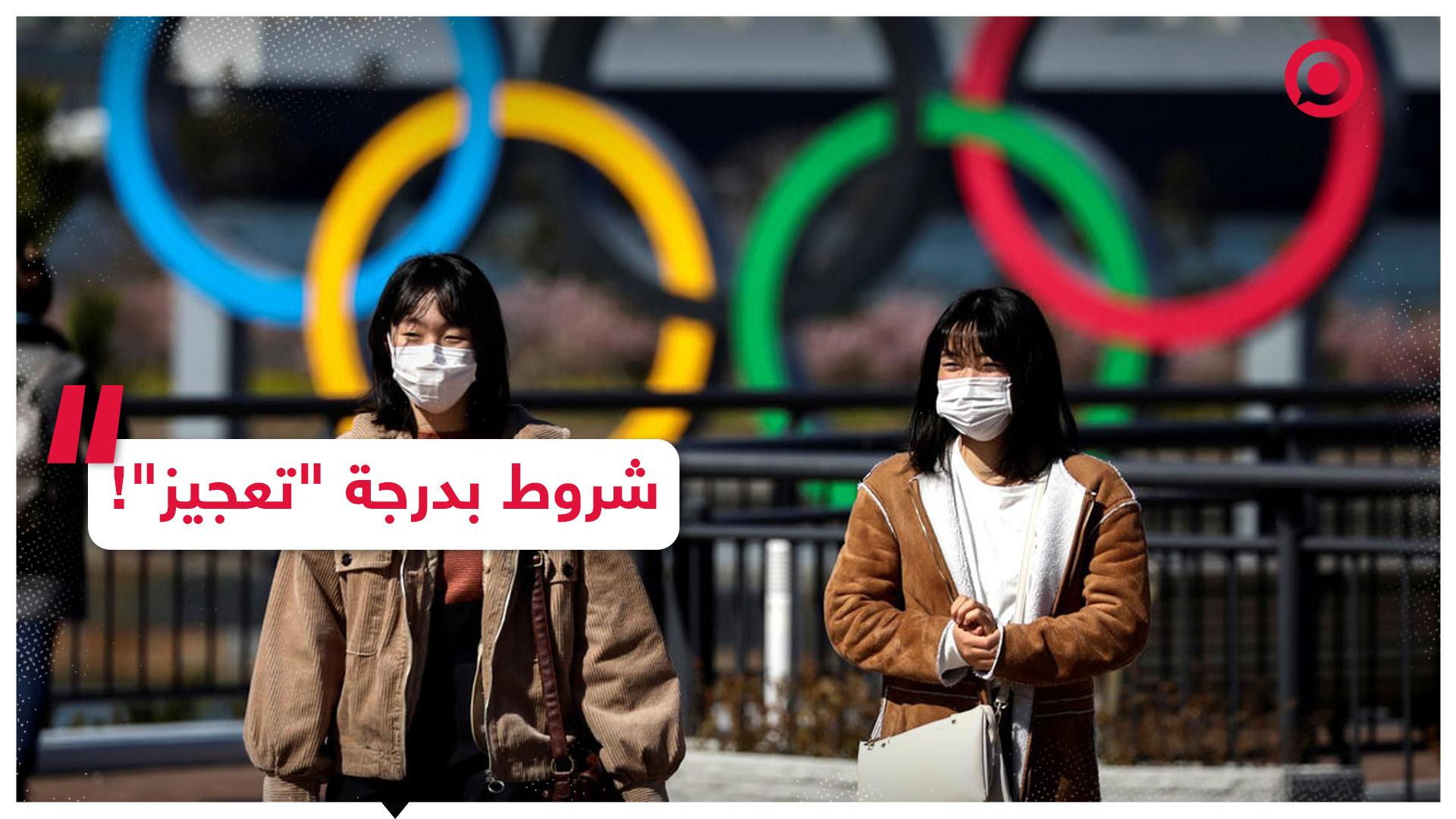 شروط تعجيزية لحضور أولمبياد طوكيو