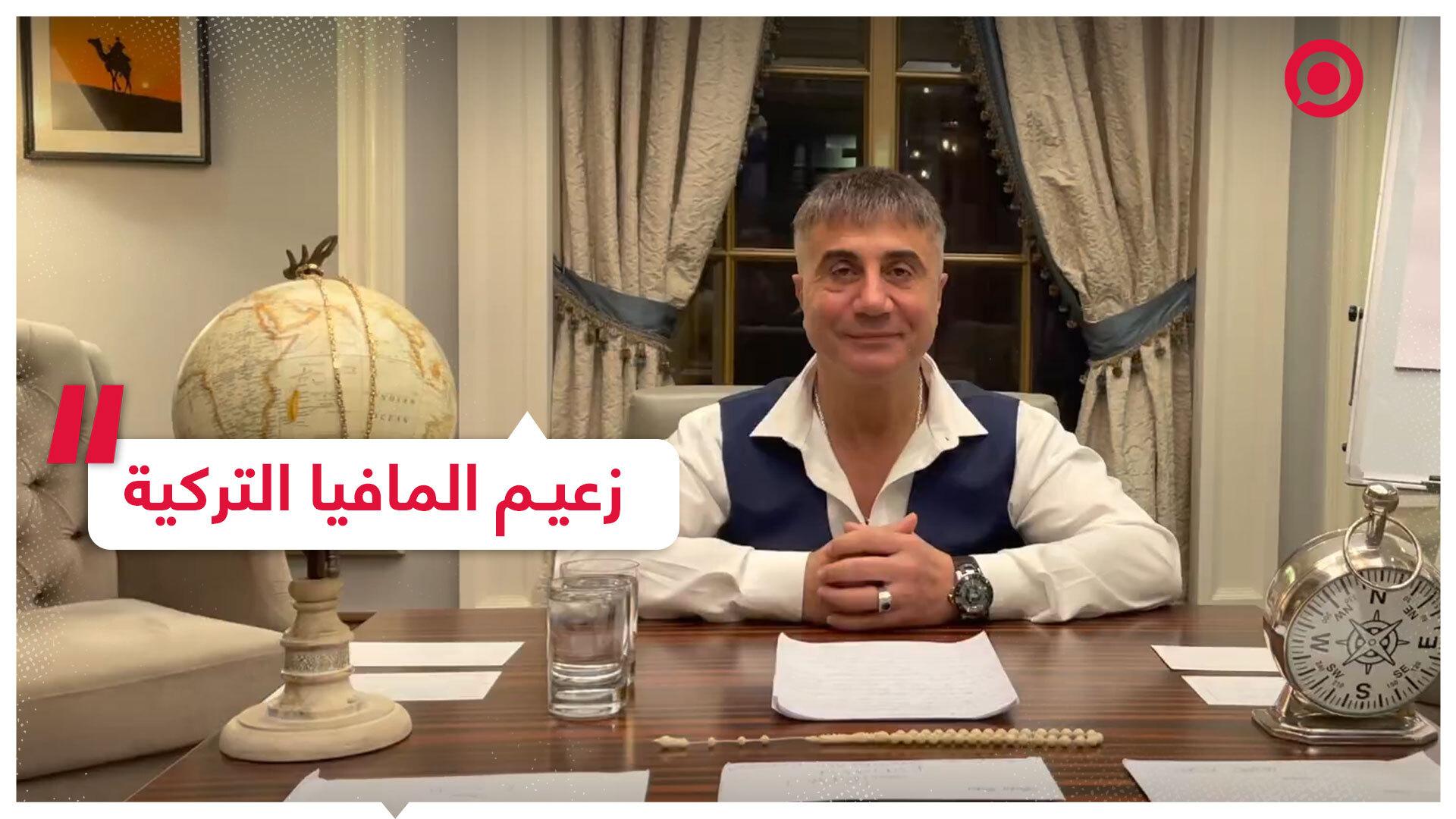 مفاجآت يفجرها زعيم المافيا التركية