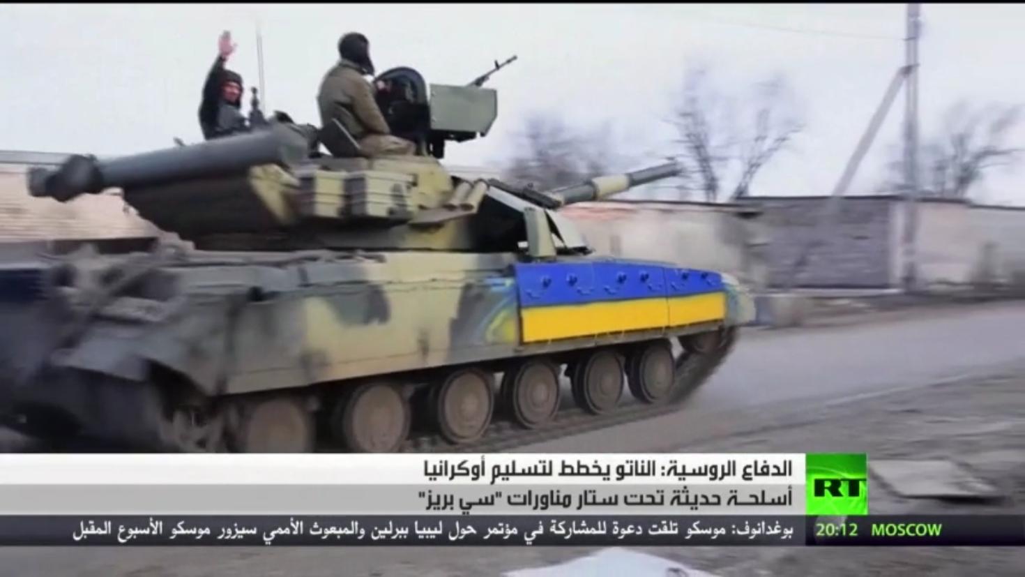 موسكو: الناتو يزود أوكرانيا بأسلحة حديثة
