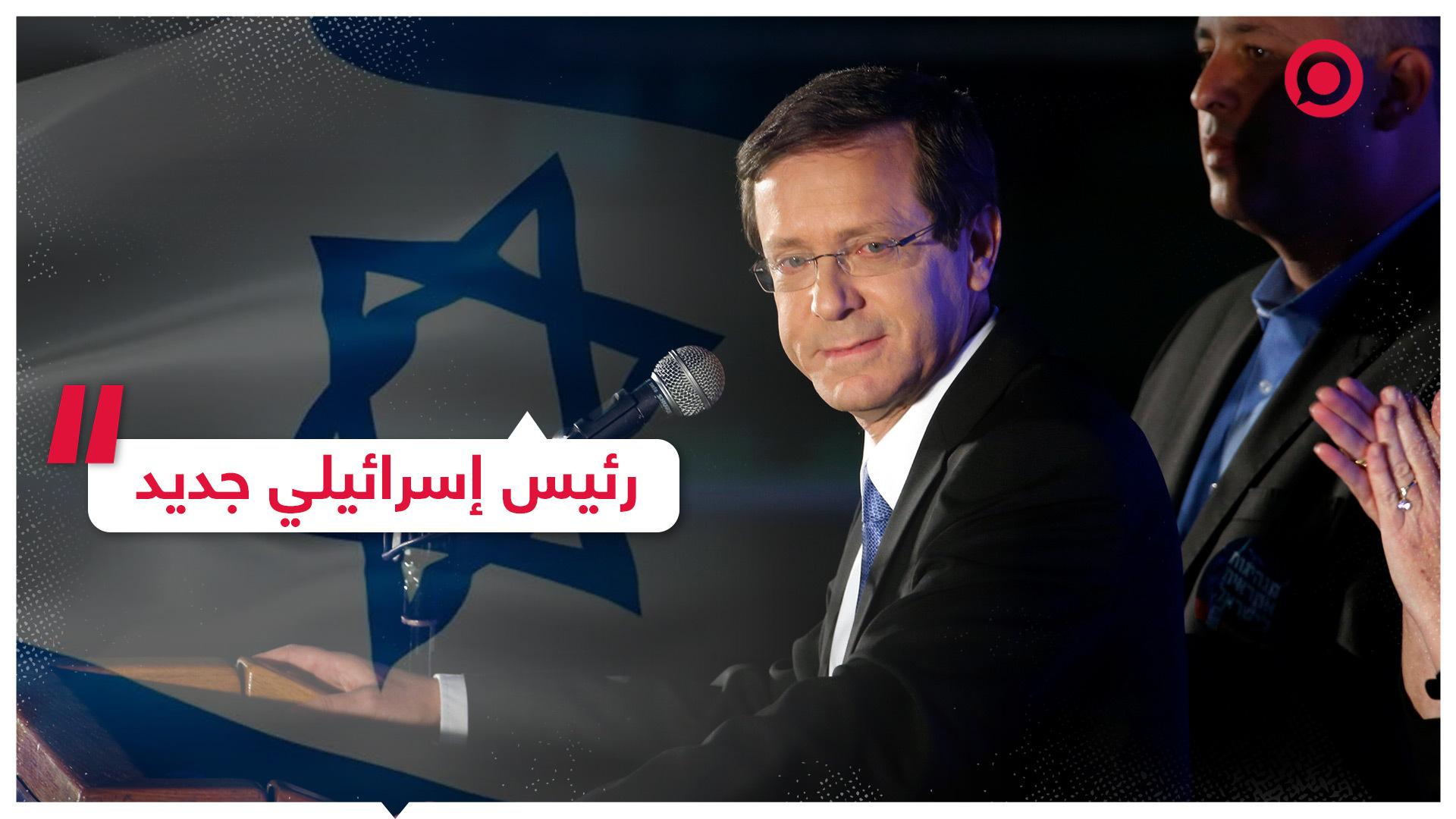 رئيس إسرائيلي جديد.. ماذا يحمل في جعبته؟