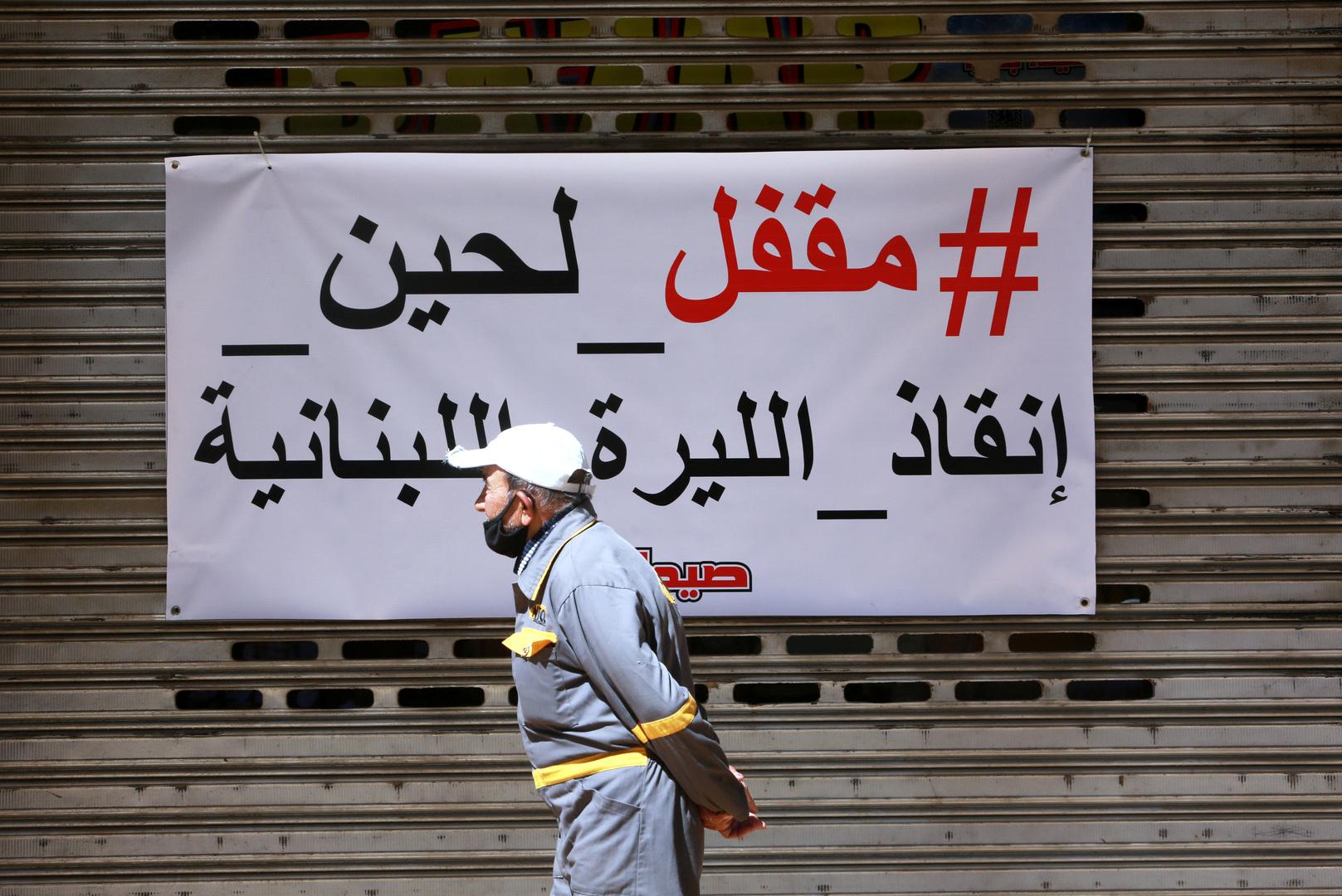 مصرف لبنان يعلن تقديم مراجعة لدى مجلس شورى الدولة حول