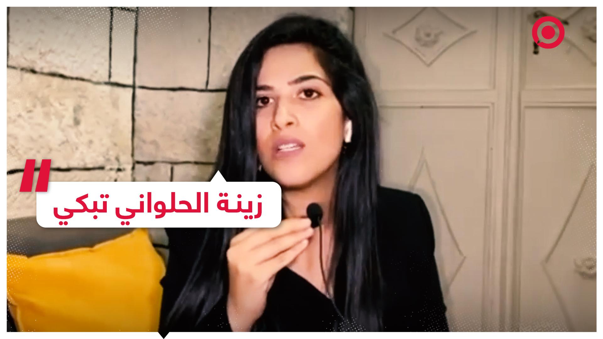 زينة الحلواني.. الصحفية بنت القدس تبكي بحرقة