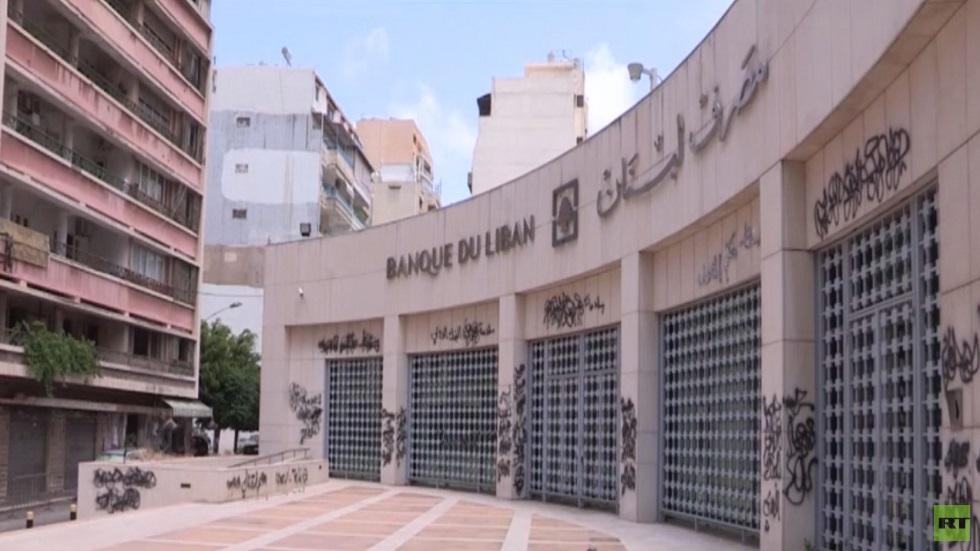 لبنان.. مواجهة بين القضاء والمصرف المركزي
