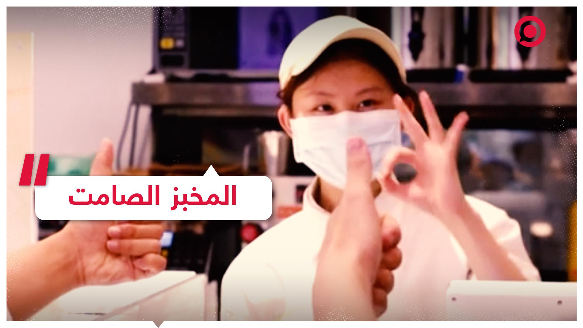 مخبز صيني يتعامل موظفوه بلغة الإشارة!
