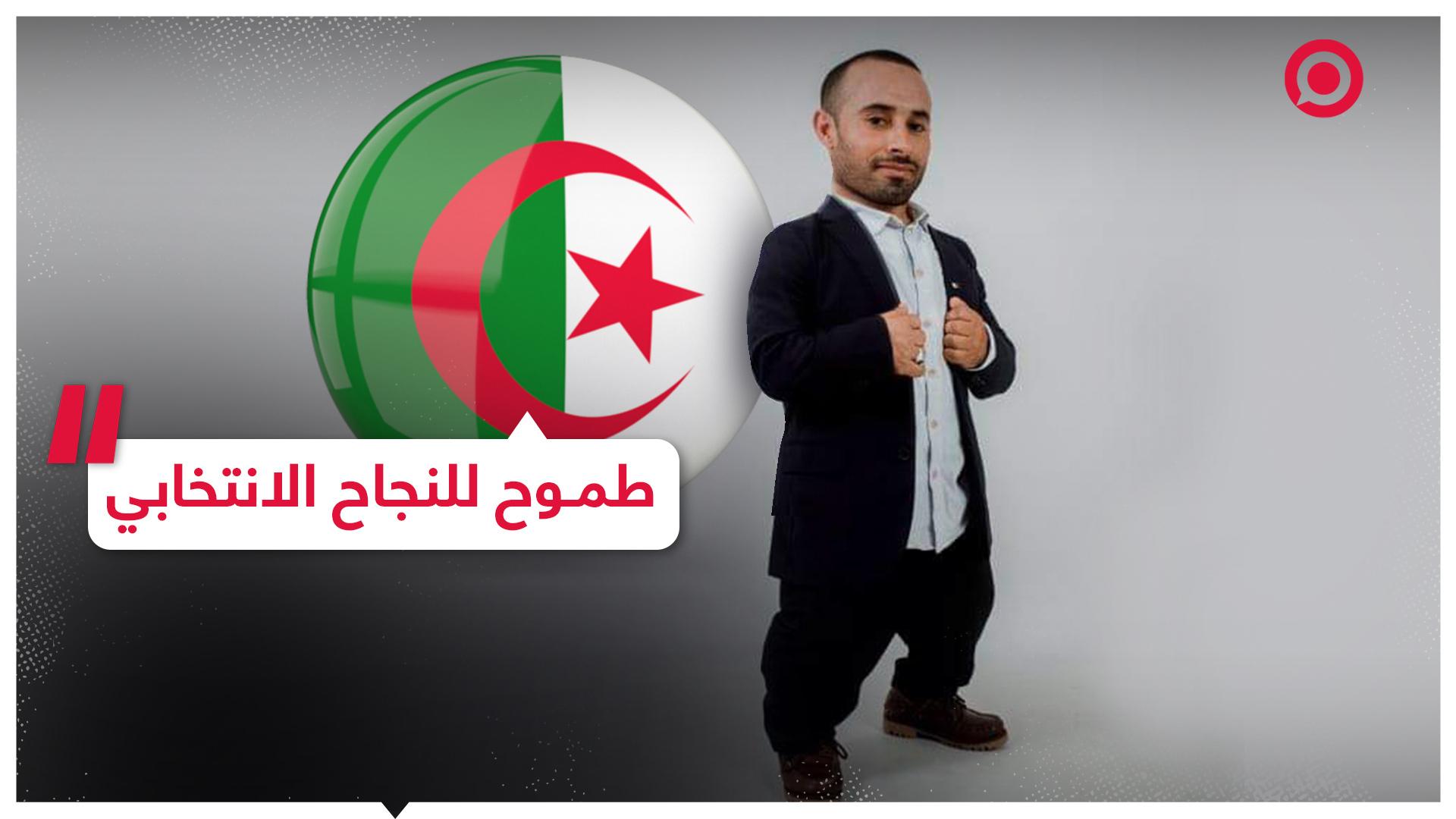 - خاص - أول مترشح للبرلمان الجزائري من قصار القامة
