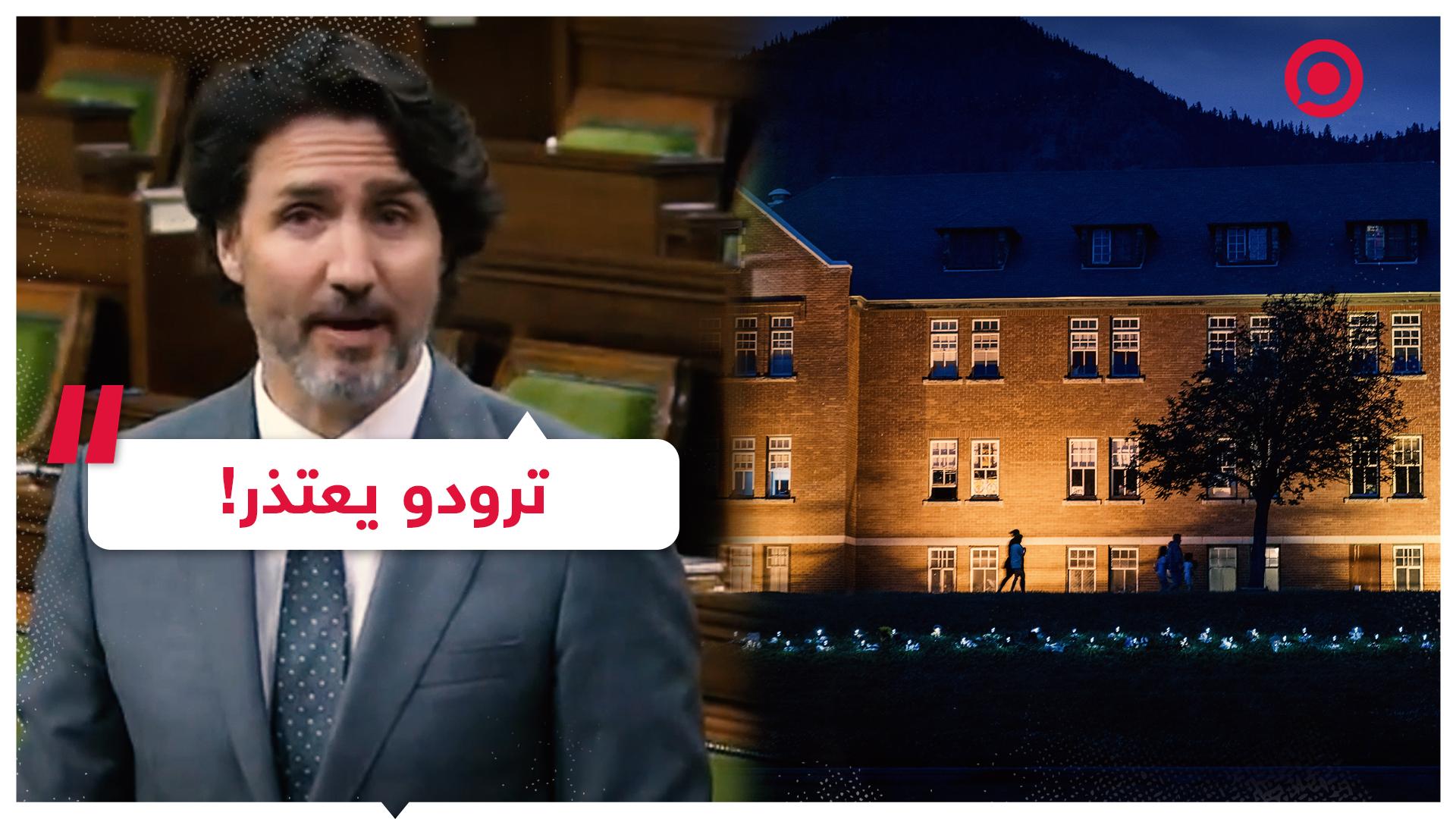 بعد العثور على رفات 215 طفلا.. ترودو يعتذر!