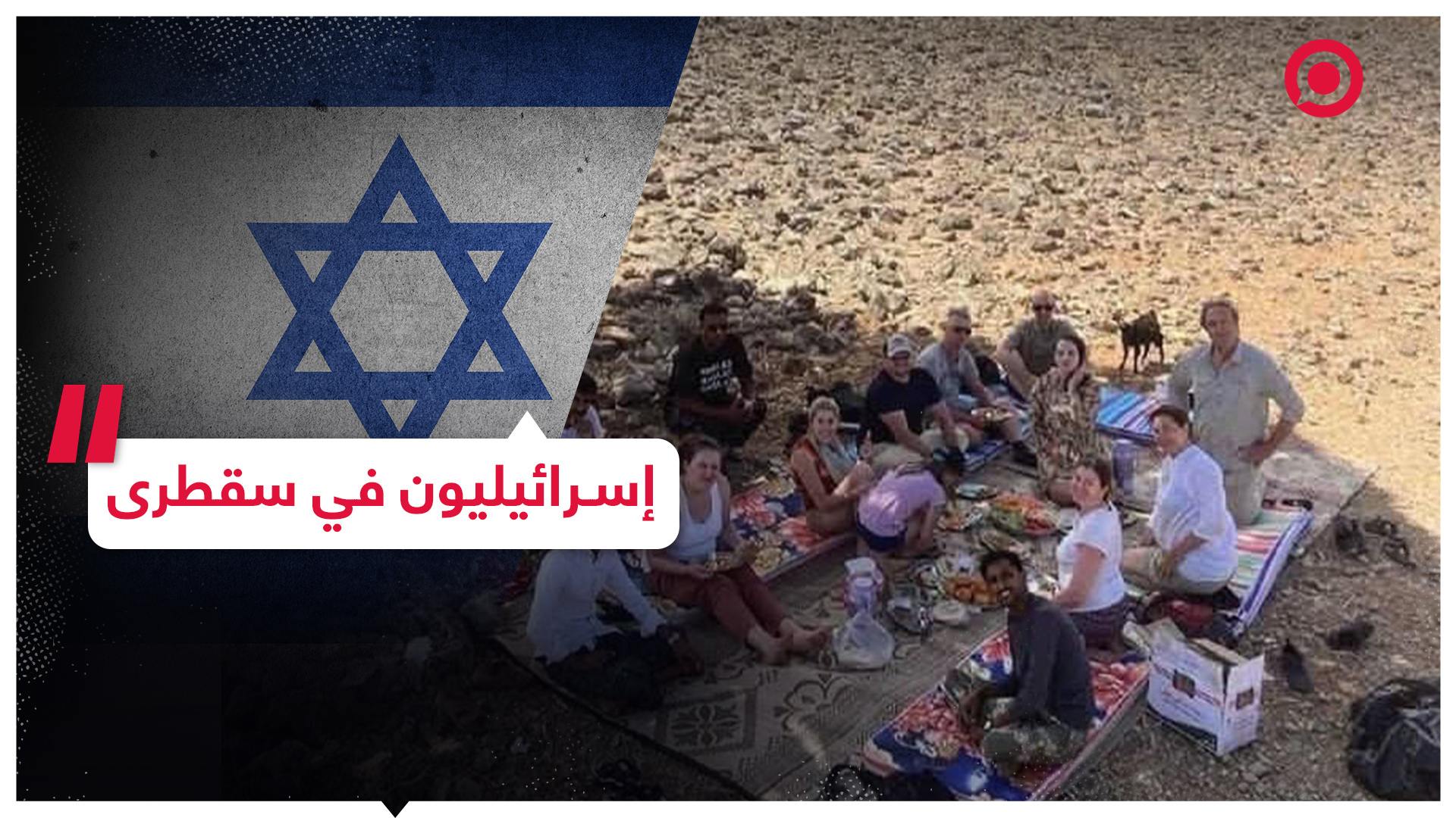 إسرائيليون في سقطرى.. كيف وصلوا؟
