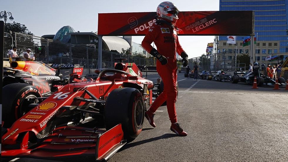 لوكلير سائق فيراري أول المنطلقين في سباق أذربيجان للفورمولا 1