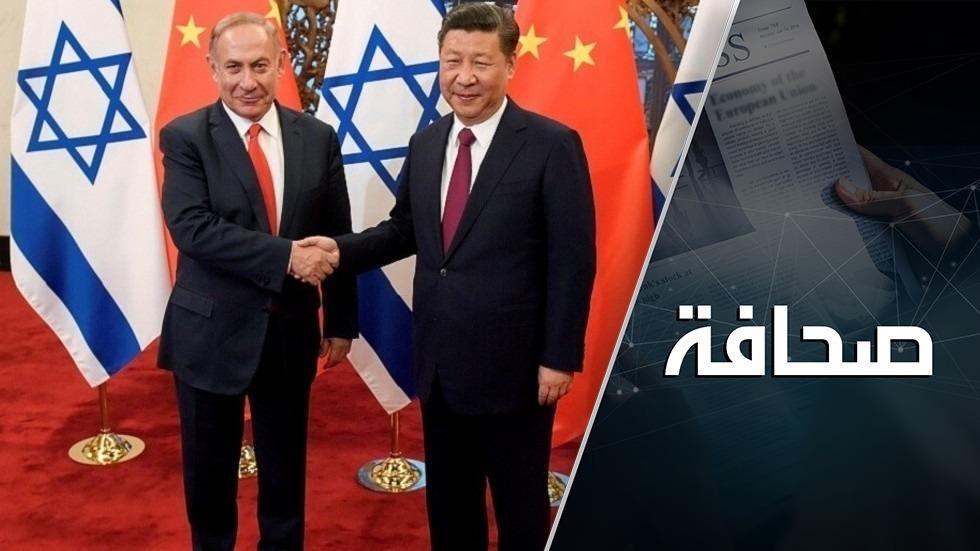 تقرير إسرائيلي: الصين قد تنقذنا من إيران