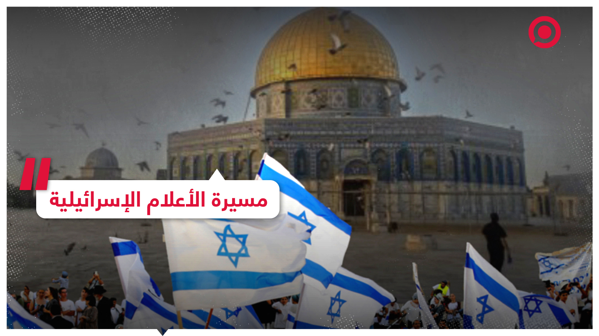 مسيرة الأعلام الإسرائيلية