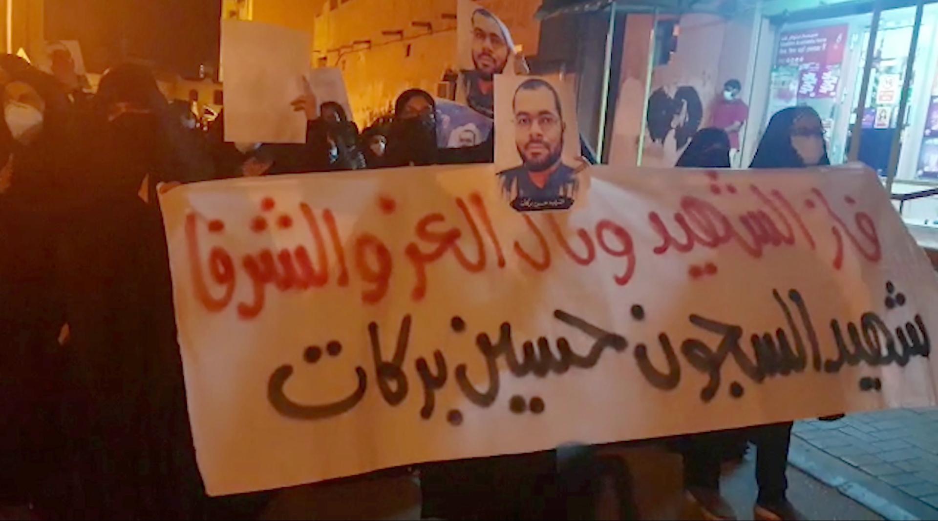 المئات ينظمون احتجاجا في البحرين بعد وفاة سجين