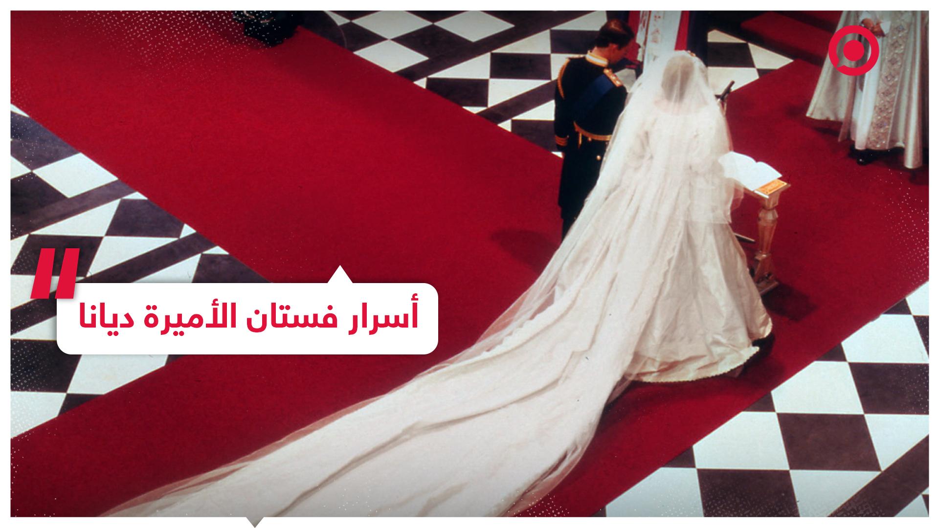 #الأميرة_ديانا #فستان_زفاف