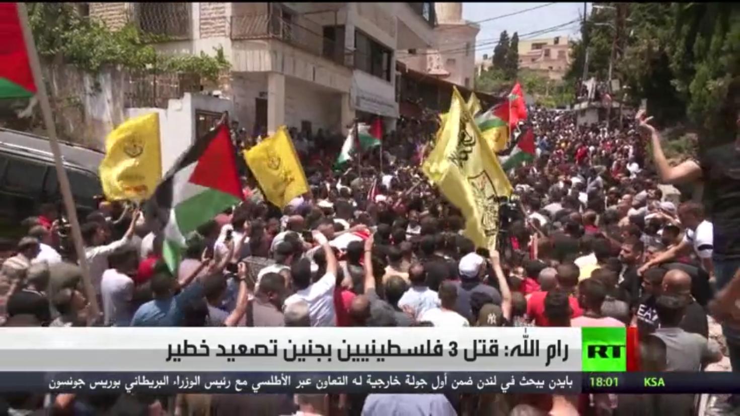 رام الله: قتل 3 فلسطينيين بجنين تصعيد خطير