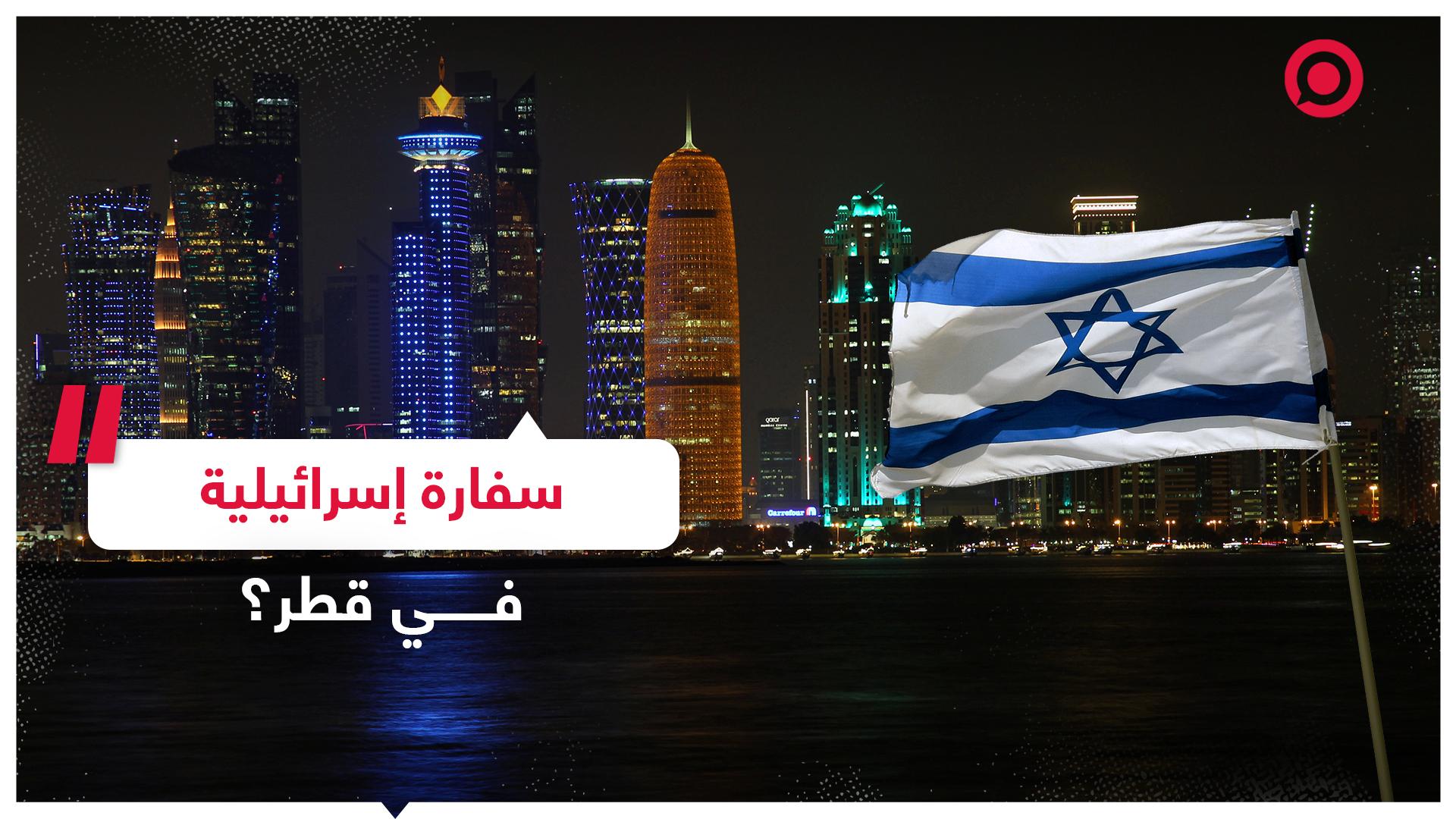 قطر - إسرائيل - تطبيع
