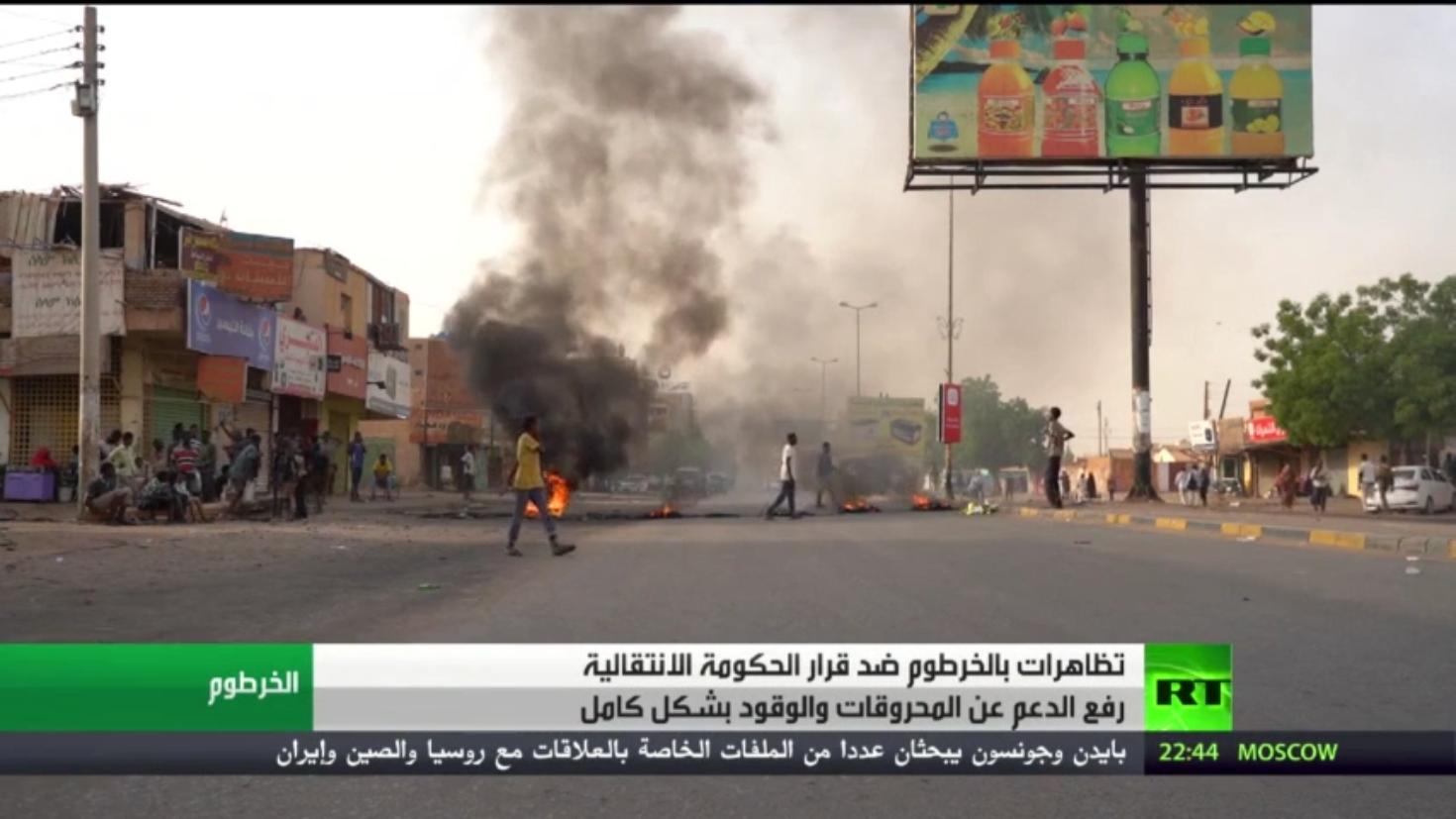 احتجاجات بالخرطوم ضد رفع الدعم عن الوقود