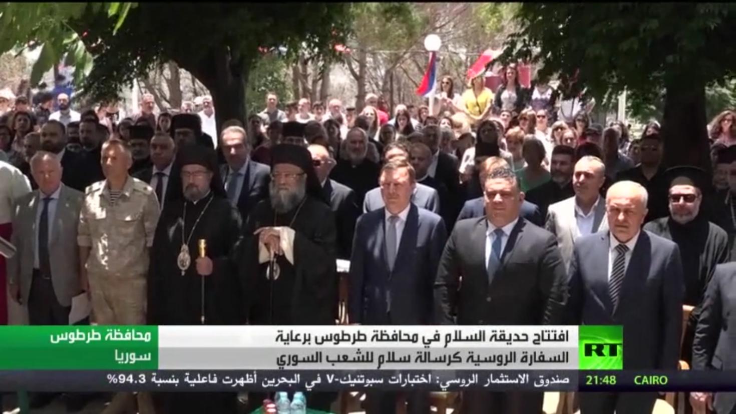 السفارة الروسية تفتتح حديقة السلام في طرطوس