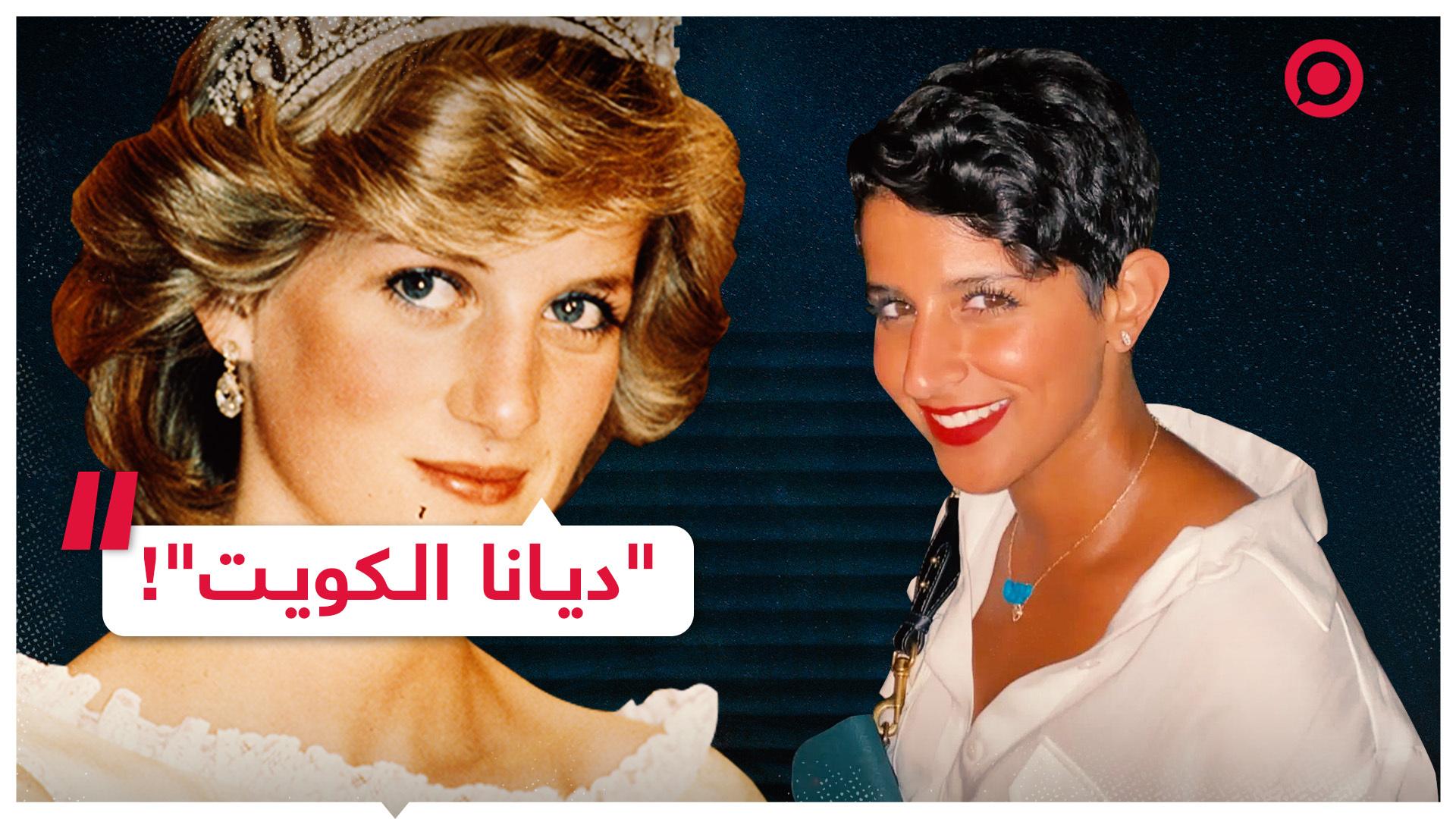 الكويت الليدي_ديانا نورة_العميري