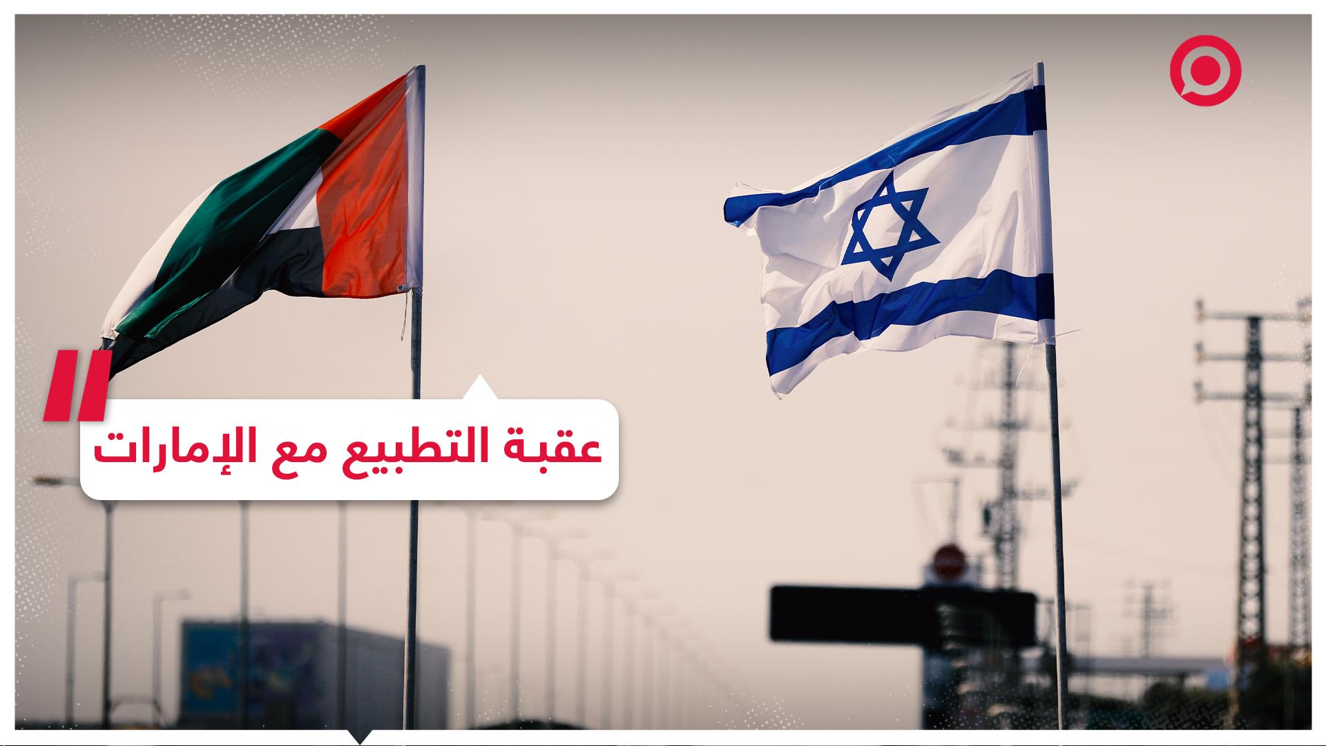 إسرائيل - الإمارات - اتفاق التطبيع