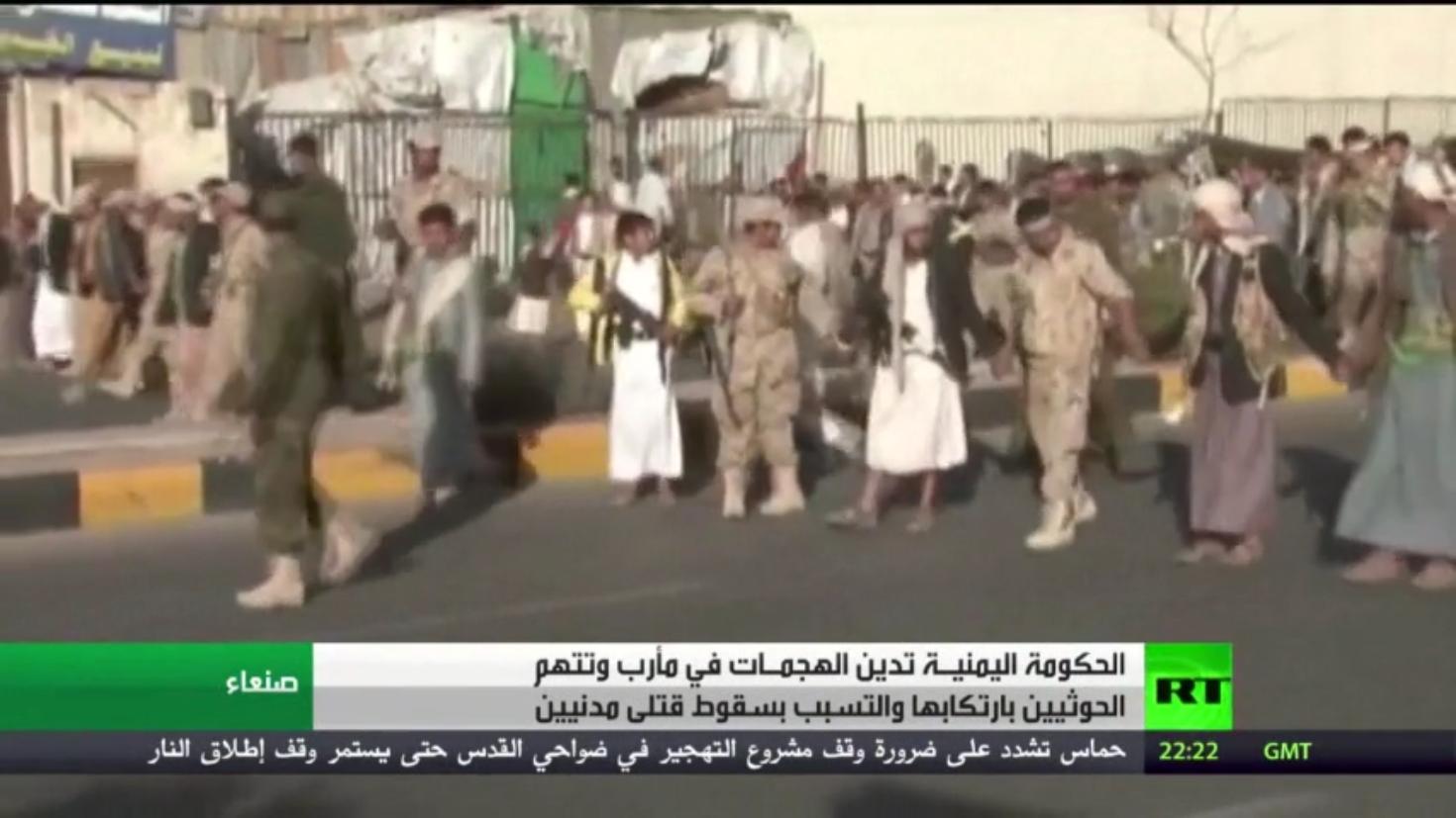 الحكومة اليمنية تدين الهجمات في مأرب