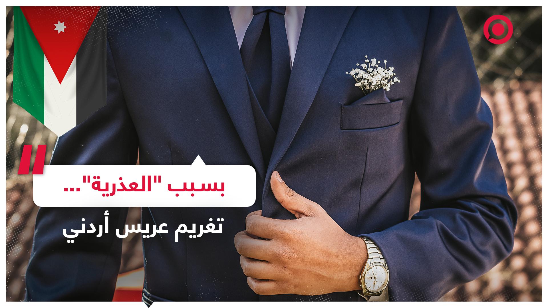 #الأردن #زفاف #عذرية #مجتمع