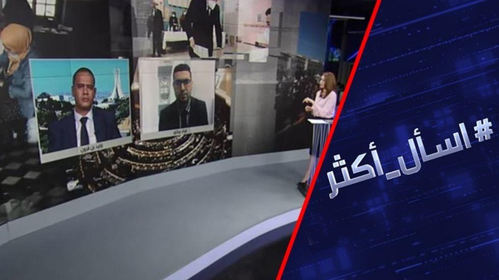 انتخابات الجزائر.. المقاطعة تهدد التغيير؟