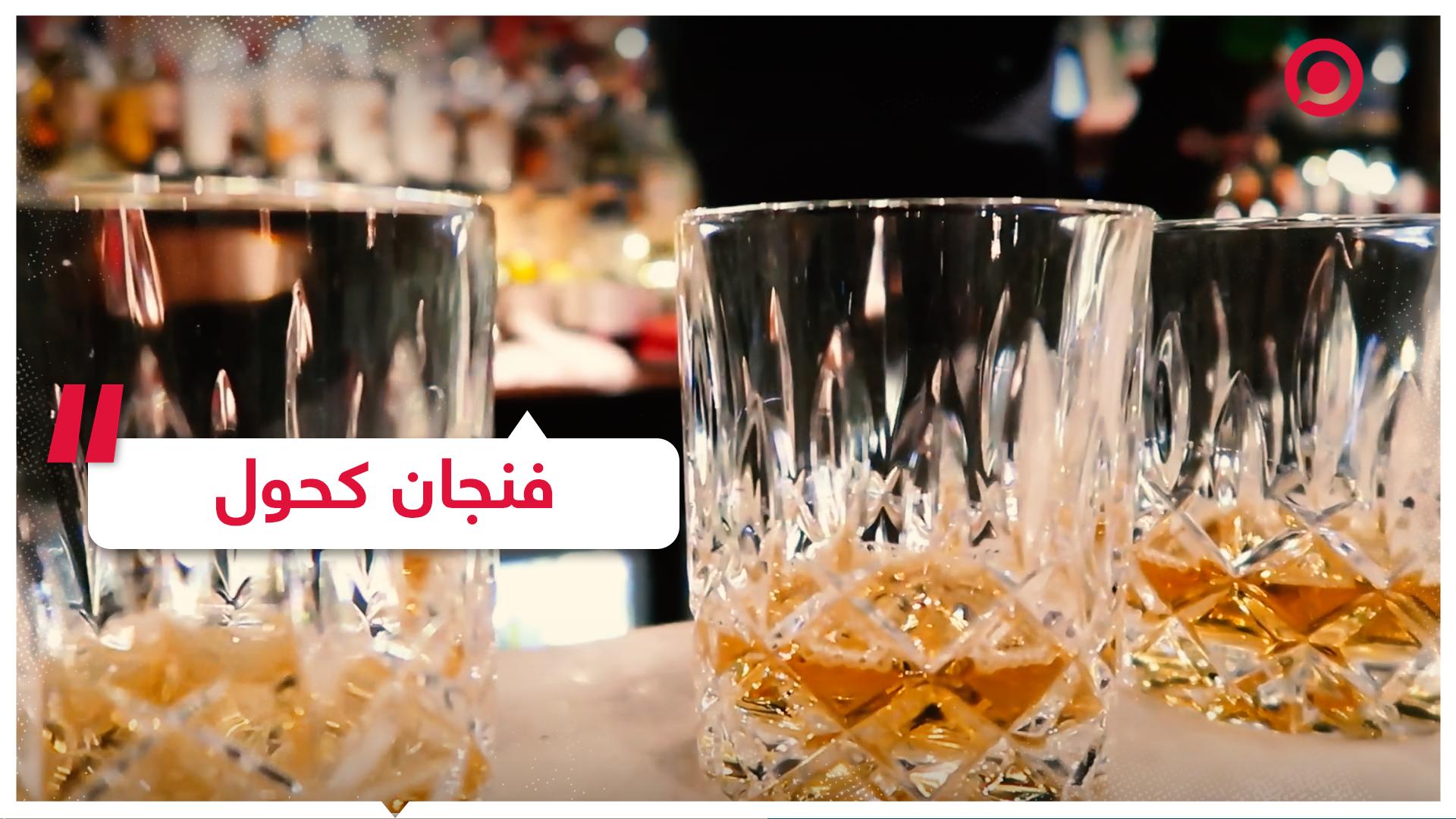 #السعودية #كحول #مشروبات #خمر