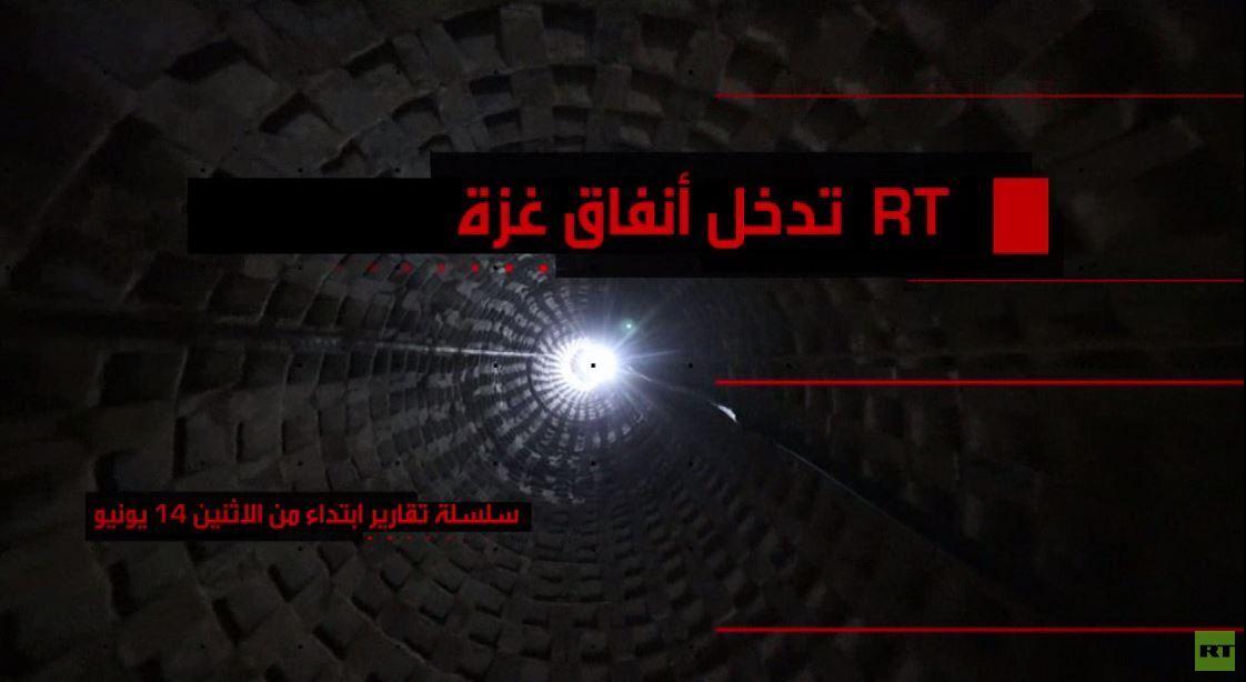 آرتي تدخل أنفاق غزة