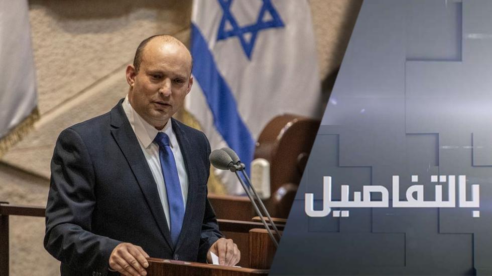 حكومة بينيت.. هل تتغير سياسة إسرائيل؟
