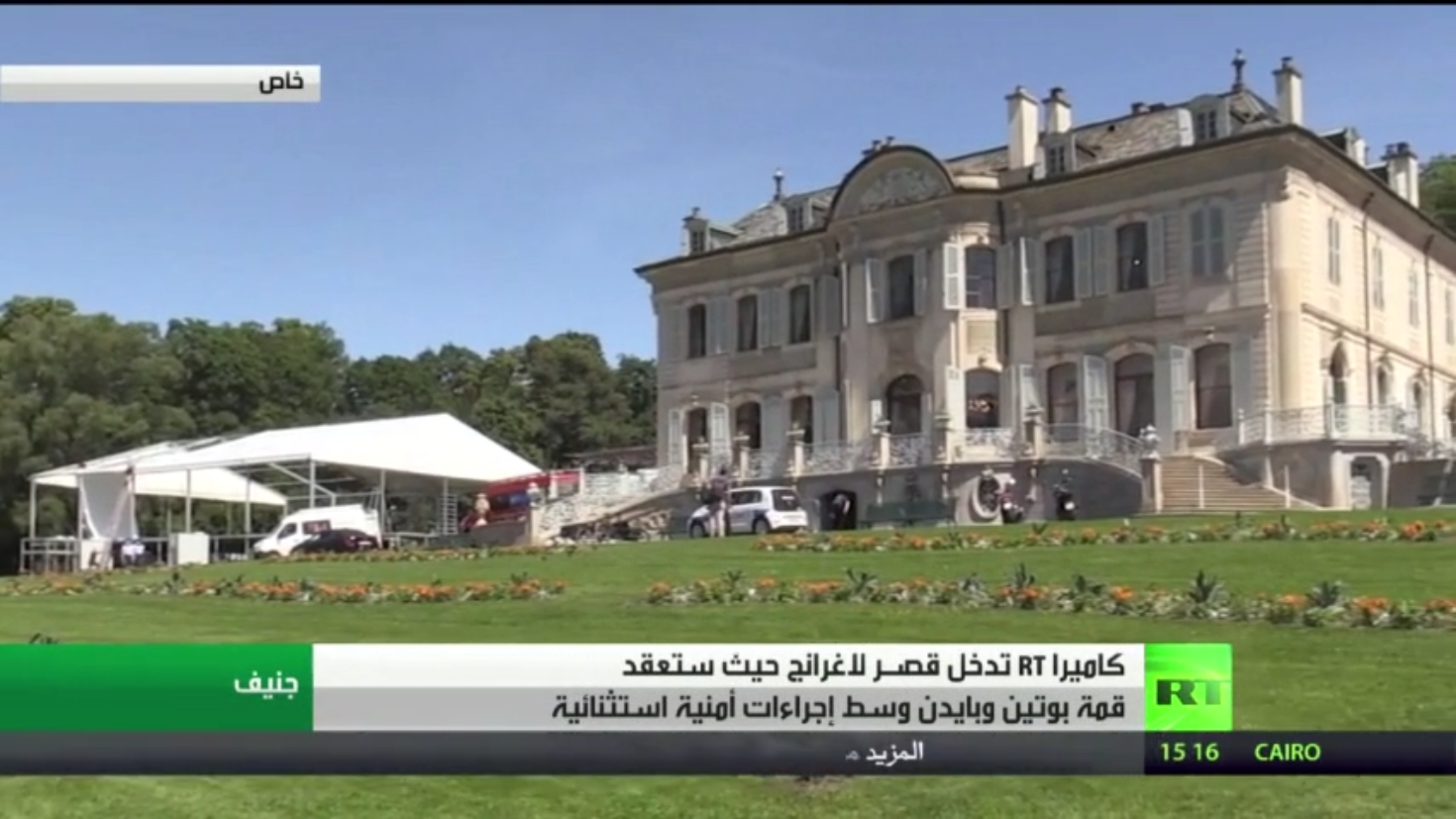 RT في قصر لاغرانج حيث ستعقد قمة بوتين وبايدن