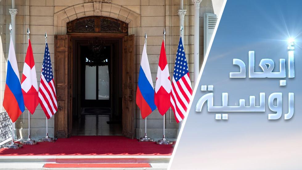 قمة بوتين - بايدن: تفاؤل على حافة التشاؤم