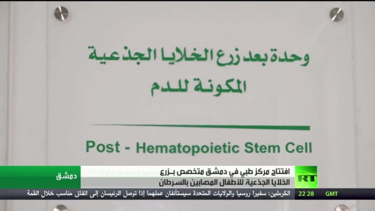 افتتاح مركز طبي لزرع الخلايا الجذعية بدمشق