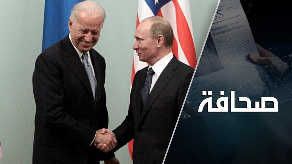 ما الذي ينتظرونه في العالم من لقاء بوتين وبايدن