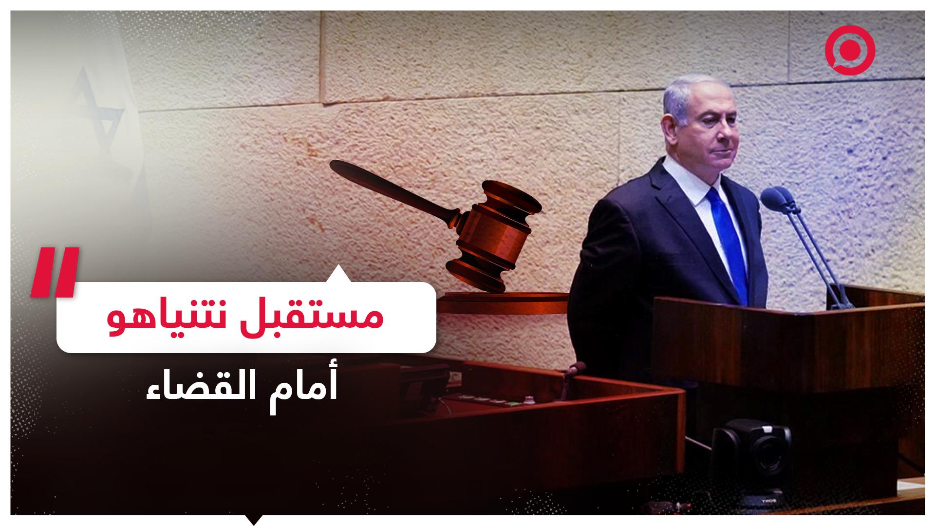 إسرائيل - نتنياهو - محاكمة