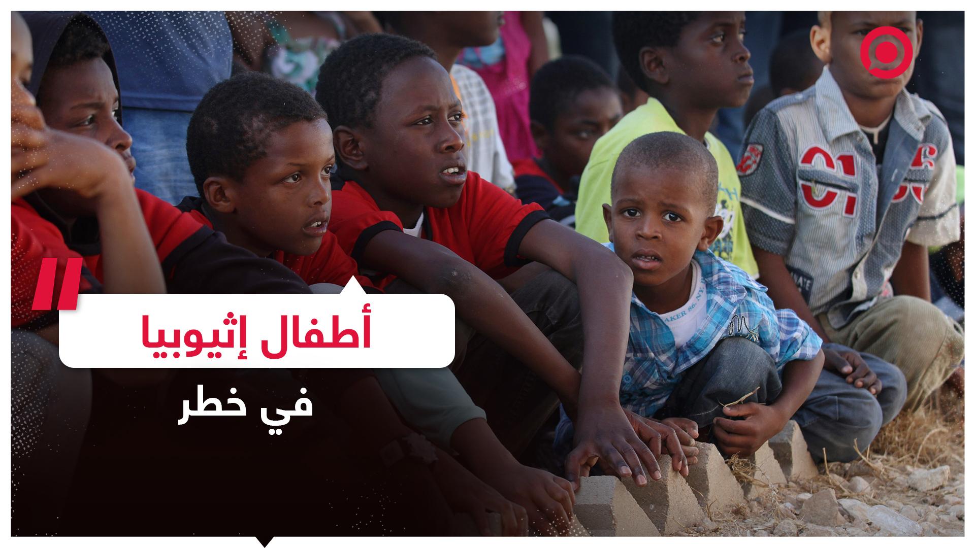 مخاوف من تعرض 33 ألف طفل إثيوبي لخطر الموت جوعا