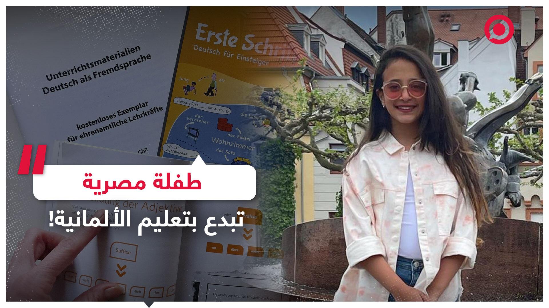 طفلة مصرية تبدع في طريقة تعليم اللغة الألمانية